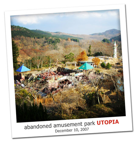 2007.12.10 Uptopia Amusement Park